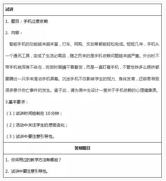 陕西教师资格面试