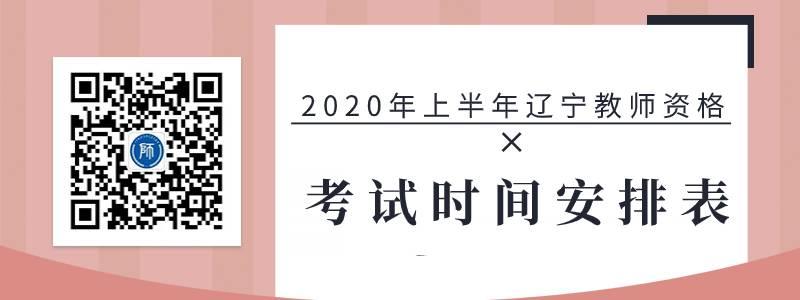 2020年上半年辽宁教师资格证考试时间安排