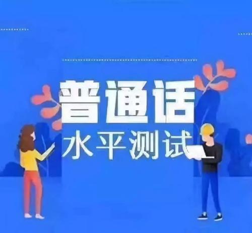 辽宁普通话水平测试