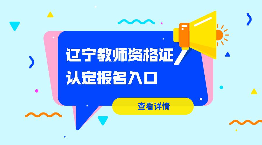 2020年上半年辽宁教师资格证认定报名入口