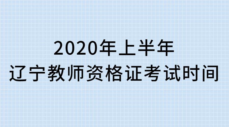 吉林省教师资格证报名入口图片
