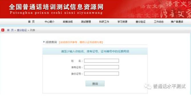 辽宁省普通话证书