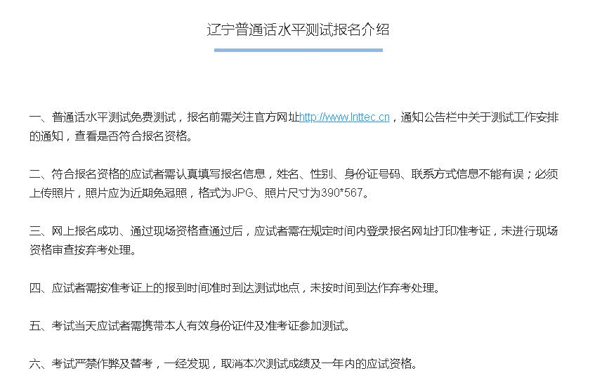 辽宁省普通话考试网站