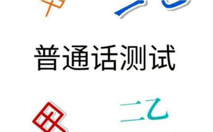 辽宁省普通话水平等级测试
