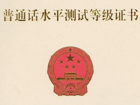 辽宁省普通话水平等级证书