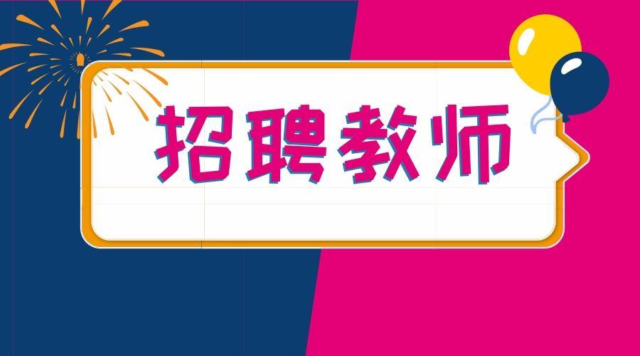 辽宁教师招聘:辽东学院2020年面向社会公开招聘工作人员公告