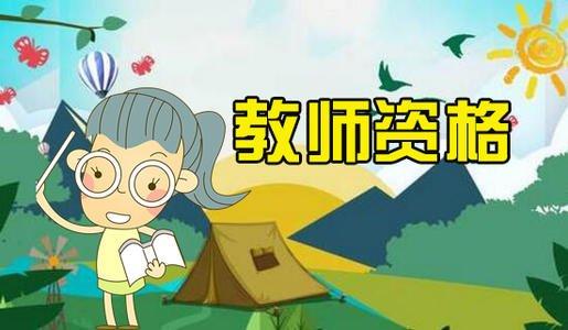 大考降至,辽宁教师资格考试常用作文素材请手下!