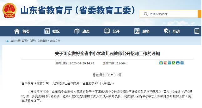 重磅!辽宁中小学幼儿园教师公开招聘工作即将开始!