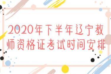 辽宁教师资格证考试网图片