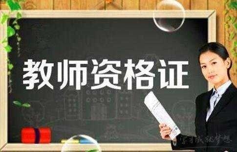 辽宁教师资格证认定