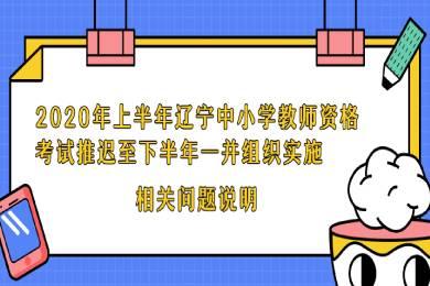 2020年上半年辽宁中小学教师资格考试推迟至下半年一并组织实施的相关问题说明
