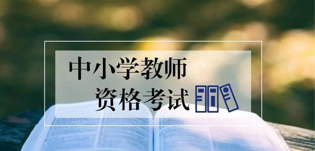 辽宁沈阳教师资格证考试什么时候看考场