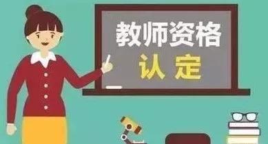2020年上半年辽宁教师资格认定公告(预告)